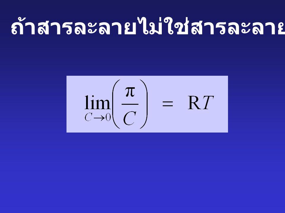 == 5.3 atm แสดงให้เห็นว่า  ขึ้นอยู่กับความเข้มข้น ของ solute เป็น colligative properties