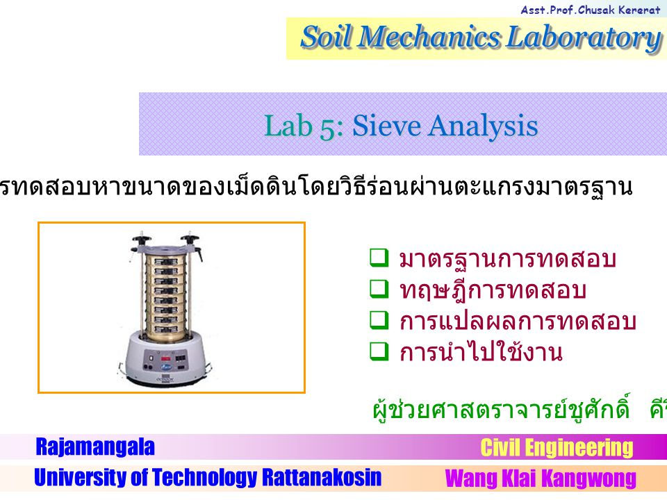 Asst.Prof.Chusak Kererat มาตรฐานการทดสอบทางวิศวกรรมปฐพี ASTM D 421-85 Particle for Dry Preparation of Soil Samples for Particle-Size Analysis and Determination of Soil Constant.