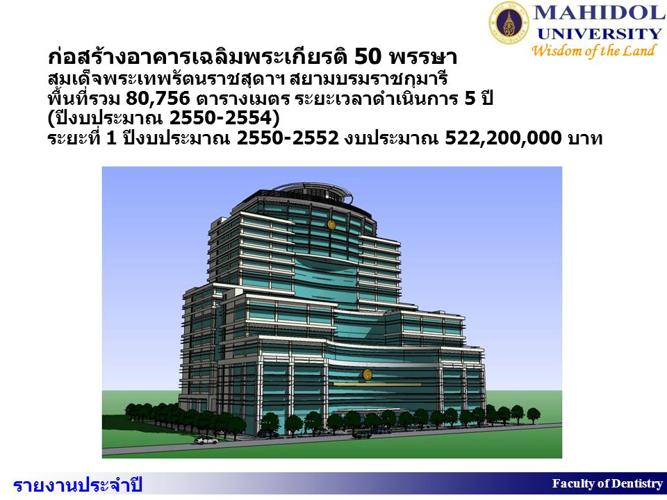 11 Faculty of Dentistry Wisdom of the Land ก่อสร้างอาคารเฉลิมพระเกียรติ 50 พรรษา สมเด็จพระเทพรัตนราชสุดาฯ สยามบรมราชกุมารี พื้นที่รวม 80,756 ตารางเมตร