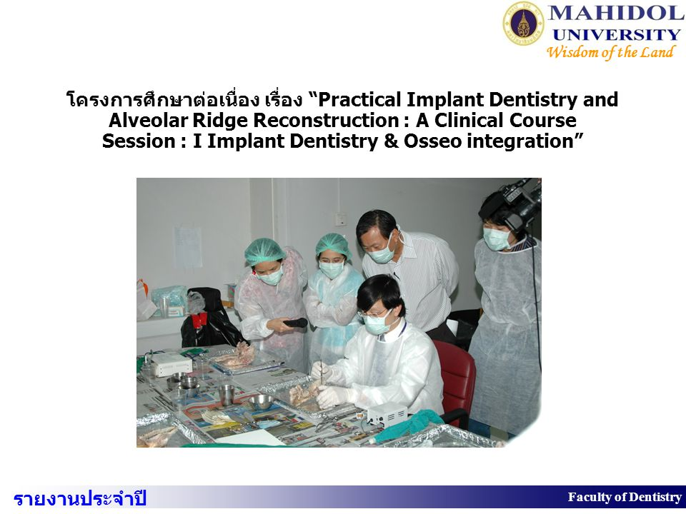"22 Faculty of Dentistry Wisdom of the Land โครงการศึกษาต่อเนื่อง เรื่อง ""Practical Implant Dentistry and Alveolar Ridge Reconstruction : A Clinical Co"