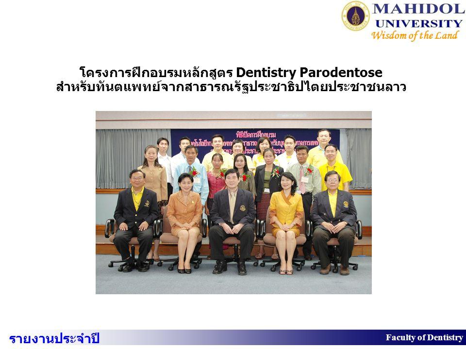 23 Faculty of Dentistry Wisdom of the Land โครงการฝึกอบรมหลักสูตร Dentistry Parodentose สำหรับทันตแพทย์จากสาธารณรัฐประชาธิปไตยประชาชนลาว รายงานประจำปี