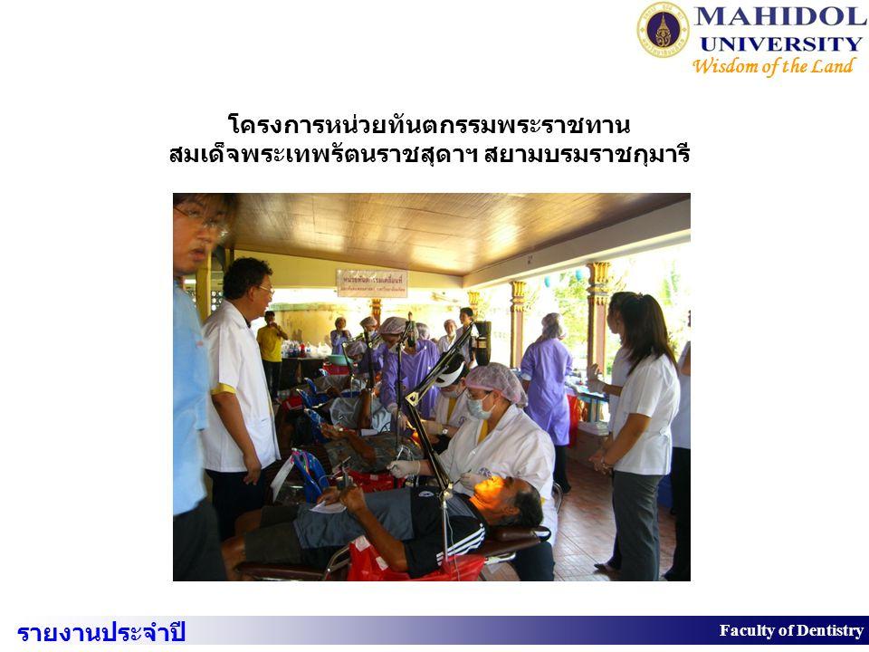 26 Faculty of Dentistry Wisdom of the Land รายงานประจำปี 2550 โครงการหน่วยทันตกรรมพระราชทาน สมเด็จพระเทพรัตนราชสุดาฯ สยามบรมราชกุมารี
