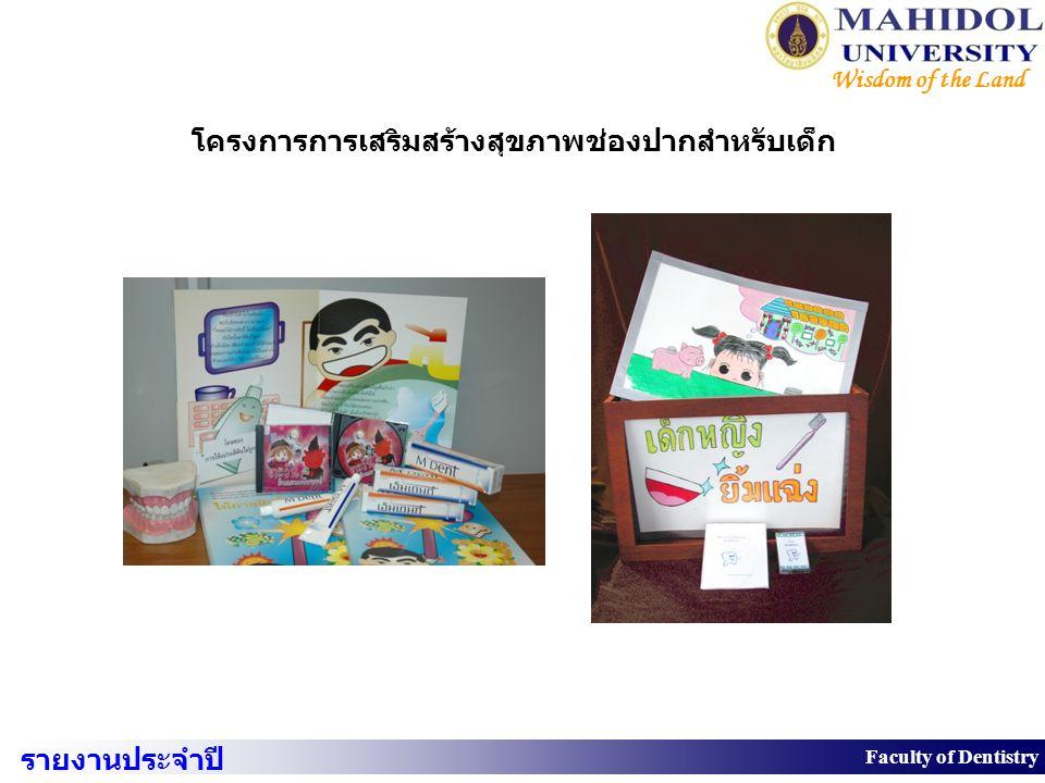33 Faculty of Dentistry Wisdom of the Land โครงการการเสริมสร้างสุขภาพช่องปากสำหรับเด็ก รายงานประจำปี 2550