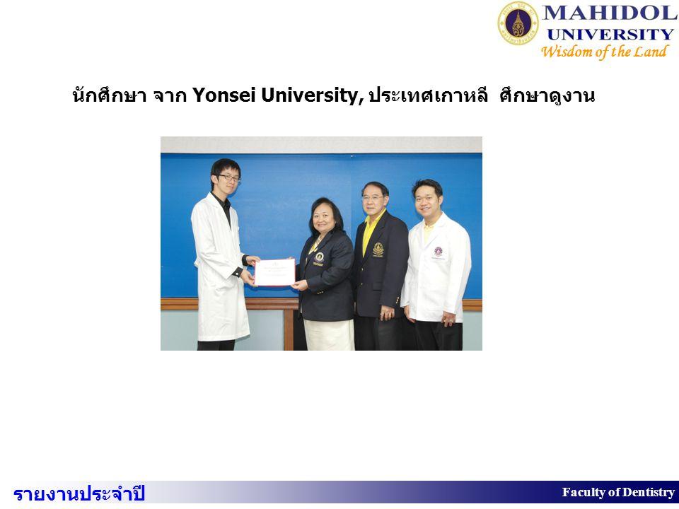36 Faculty of Dentistry Wisdom of the Land นักศึกษา จาก Yonsei University, ประเทศเกาหลี ศึกษาดูงาน รายงานประจำปี 2550