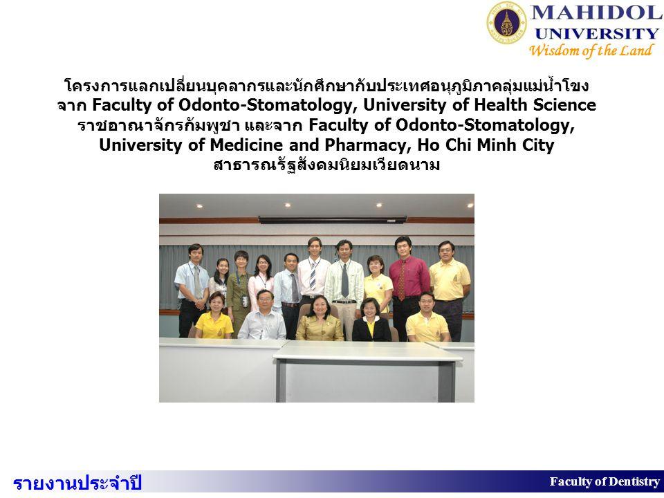 37 Faculty of Dentistry Wisdom of the Land โครงการแลกเปลี่ยนบุคลากรและนักศึกษากับประเทศอนุภูมิภาคลุ่มแม่น้ำโขง จาก Faculty of Odonto-Stomatology, Univ