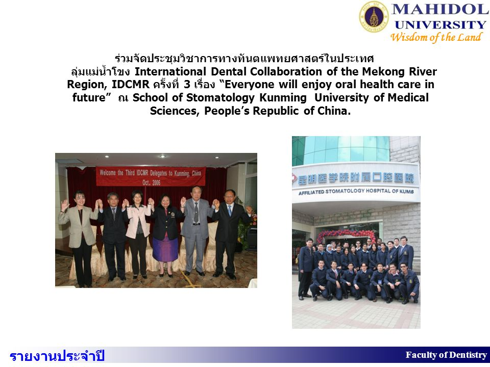 39 Faculty of Dentistry Wisdom of the Land ร่วมจัดประชุมวิชาการทางทันตแพทยศาสตร์ในประเทศ ลุ่มแม่น้ำโขง International Dental Collaboration of the Mekon
