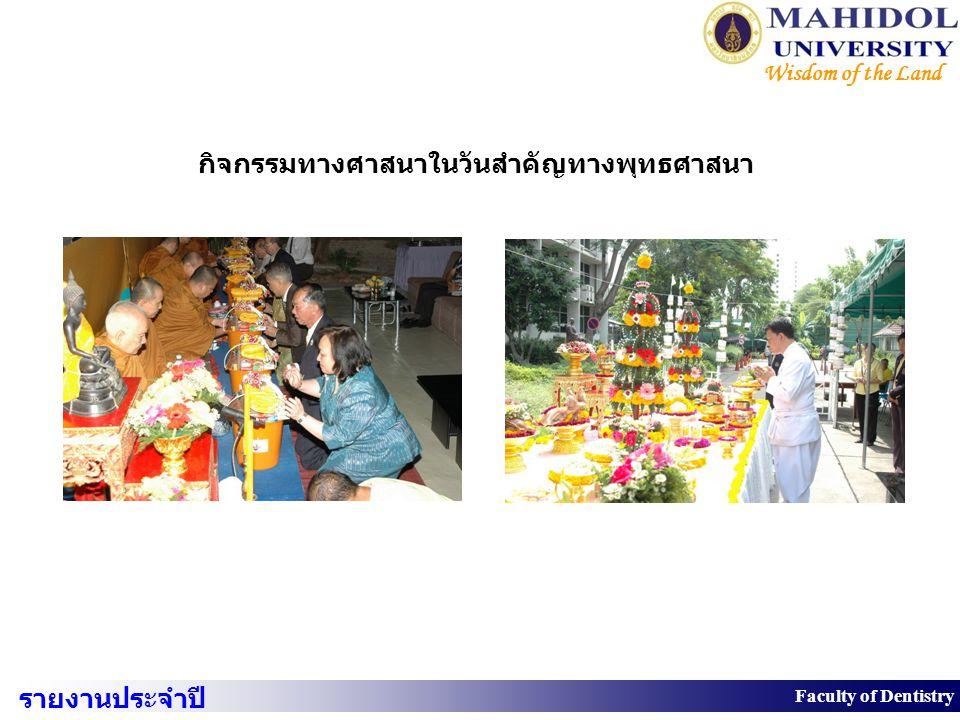 45 Faculty of Dentistry Wisdom of the Land กิจกรรมทางศาสนาในวันสำคัญทางพุทธศาสนา รายงานประจำปี 2550