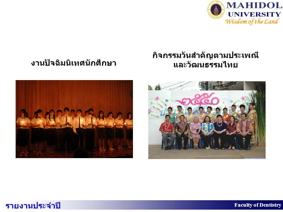 46 Faculty of Dentistry Wisdom of the Land กิจกรรมวันสำคัญตามประเพณี และวัฒนธรรมไทย รายงานประจำปี 2550 งานปัจฉิมนิเทศนักศึกษา