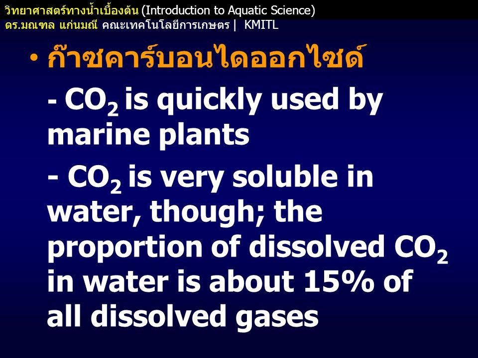 วิทยาศาสตร์ทางน้ำเบื้องต้น (Introduction to Aquatic Science) ดร. มณฑล แก่นมณี คณะเทคโนโลยีการเกษตร   KMITL • ก๊าซคาร์บอนไดออกไซด์ - CO 2 is quickly us