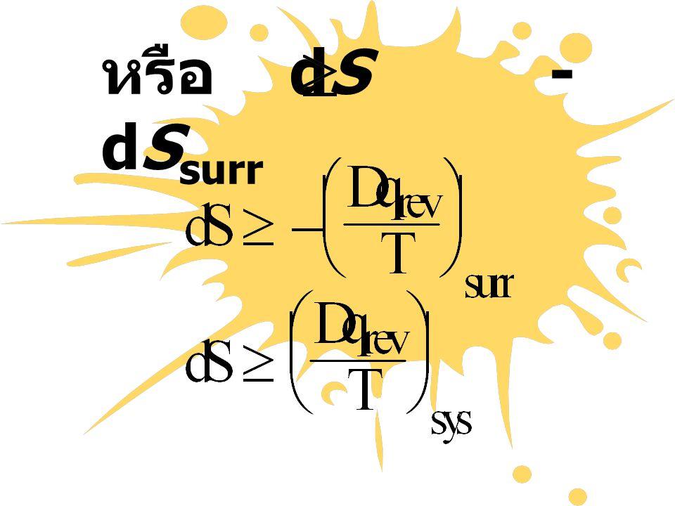 H 2 O + ATP 4- ฎ ADP 3- + HPO 2 -4 + H + Chemical Standard State Solutes : ATP 4-, ADP 3-, P i, H + ต่างก็มีความเข้มข้น 1 M แต่กรณี [H + ] = 1 Molar pH = O
