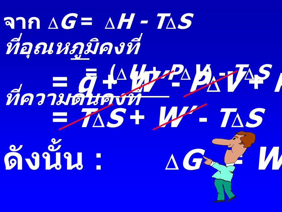  U = q + W = q + W' + W PV  U = q + W' - PdV  U = q + W' - P  V ( ที่ความดันคงที่ )