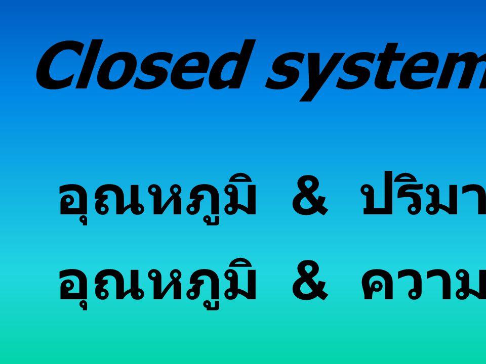  G o ของระบบทาง Biological System ใช้  G o'