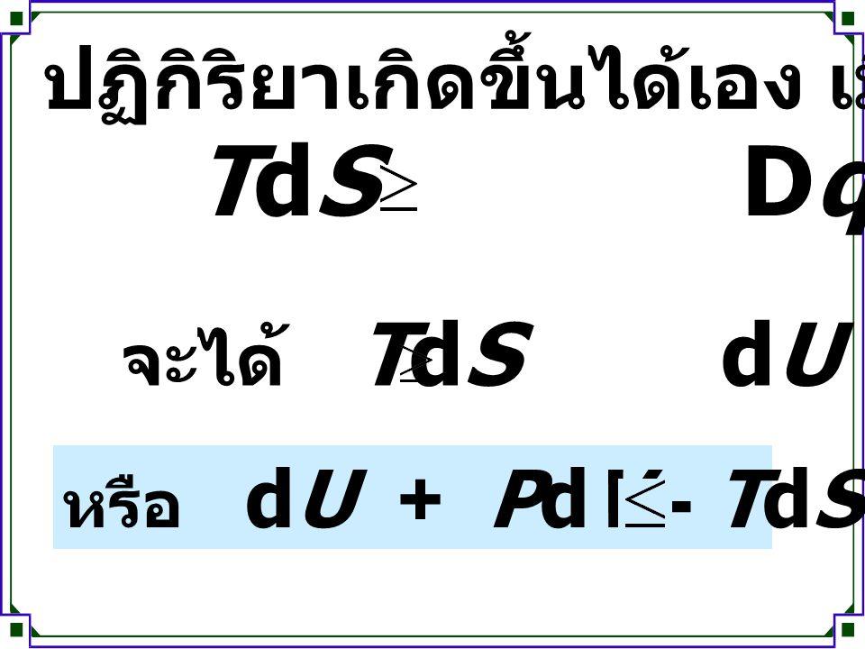 พิจารณาสมการ a A + b B ฎ c C + d D การหา ค่า  G หาได้จากค่า  G o f  G o f = Gibbs's free energy of formation  G o =  (  p (  G o f ) P ) -  (  R (  G o f ) R ) RP