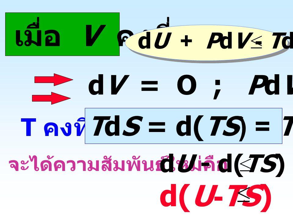 ความสัมพันธ์ระหว่าง  G o และ  G o' คือ  G o' =  G o + RT ln [H + ] x =  G o + xRT ln [H + ] =  G o + xRT ln (10 -7 ) ถ้า x = 1 ; ที่ 298.15 K จะได้  G o' =  G o - 39.95 kJ