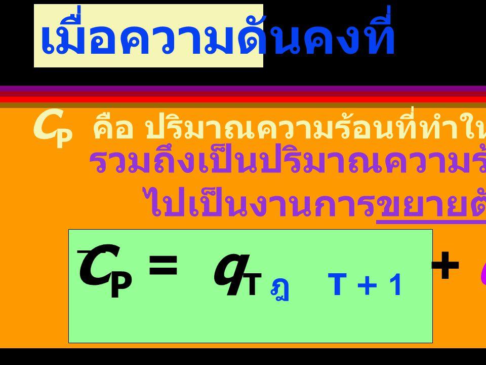 C p > C v ทำไม ?