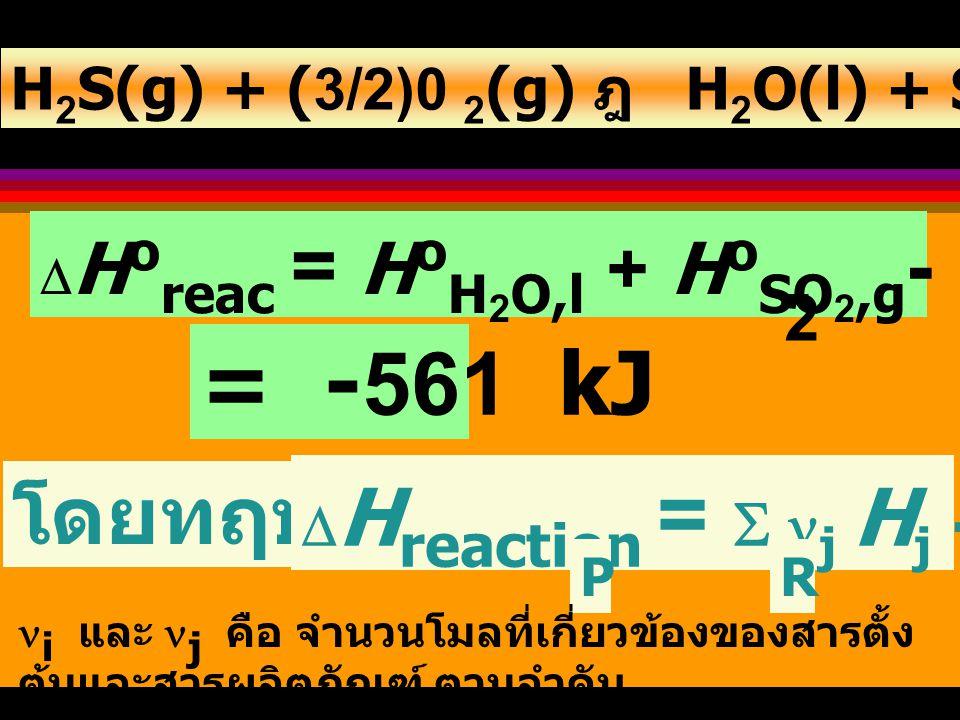 ที่สภาวะใด ๆ  H,  H reaction ที่สภาวะมาตรฐาน (standard state)  H O ( สภาวะที่ความดันเท่ากับ 1 บรรยากาศ อุณหภูมิใด ๆ ) (P = 1 atm) STP = Standard Temperature and Pressure P = 1 atm ; T = 273.15 K (0 O C)