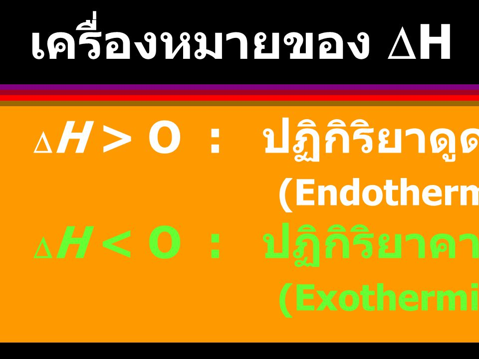 H 2 S(g) + (3/2)0 2 (g) ฎ  H 2 O(l) + SO 2 (g)  H O ํ 298 = - 561 KJ  H o reac = H o H 2 O,l + H o SO 2,g - H H 2 S, g + 3H o 0 2,g = -561 kJ 2 โดยทฤษฎี :  H reaction =   j  H j -   i  H i PR  i และ  j คือ จำนวนโมลที่เกี่ยวข้องของสารตั้ง ต้นและสารผลิตภัณฑ์ ตามลำดับ