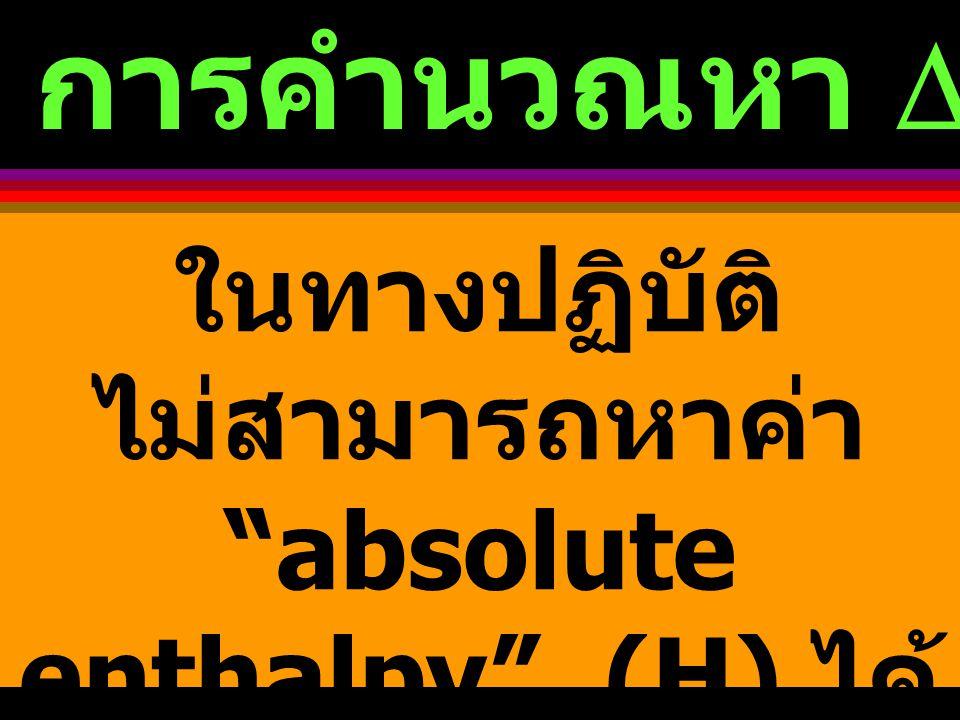  H > O : ปฏิกิริยาดูดความร้อน (Endothermic reaction)  H < O : ปฏิกิริยาคายความร้อน (Exothermic reaction) เครื่องหมายของ  H