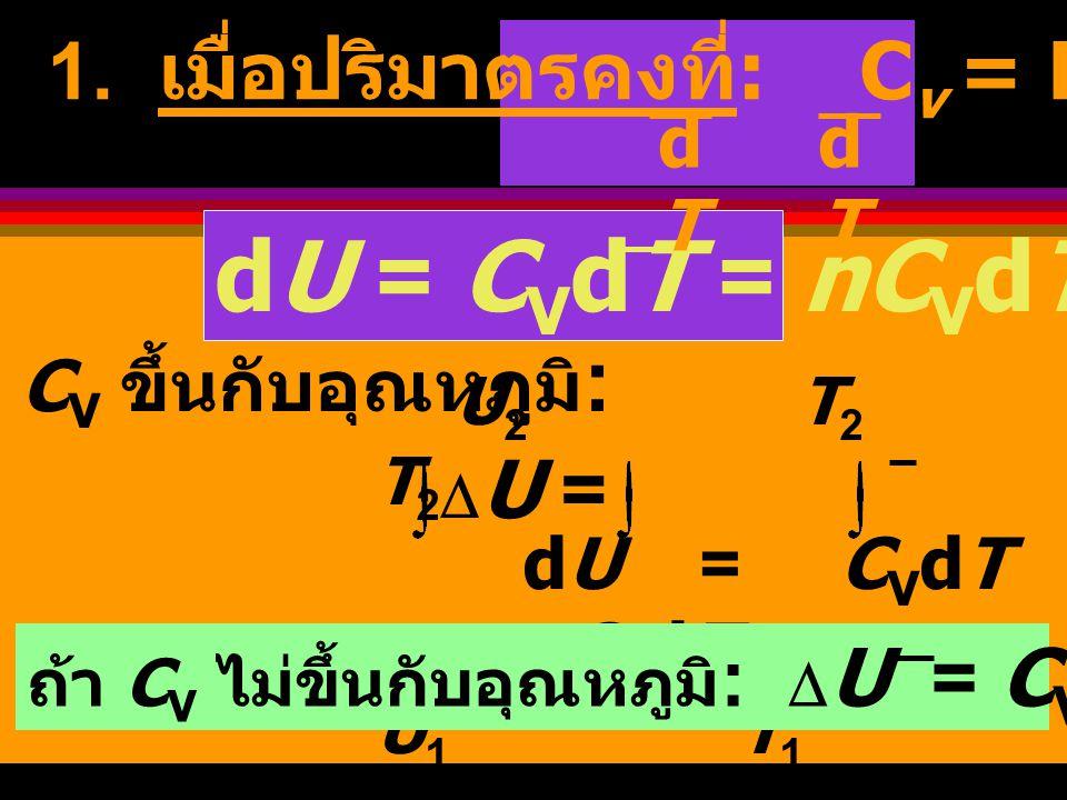 นิยาม C = Dq dTdT ความร้อนจำเพาะ (s) : ความร้อนที่ให้สาร 1 กรัม (Specific heat) มีอุณหภูมิเปลี่ยนไป 1 K