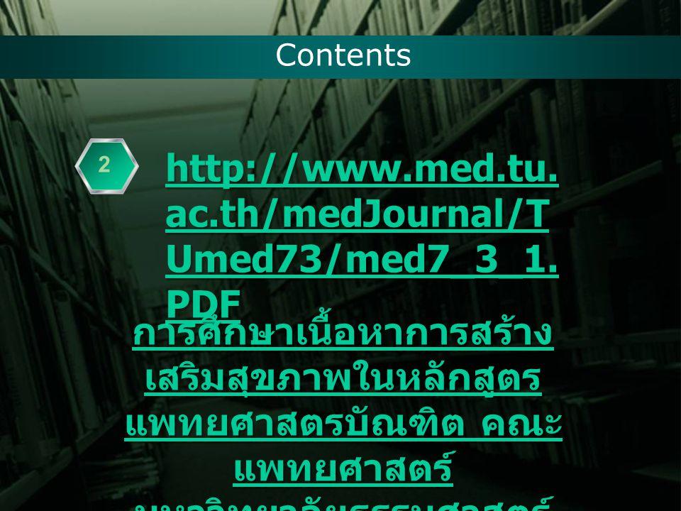 Contents http://www.med.tu.ac.th/year_10_vol_4 /pdf/tu10_4_108.pd f http://www.med.tu.