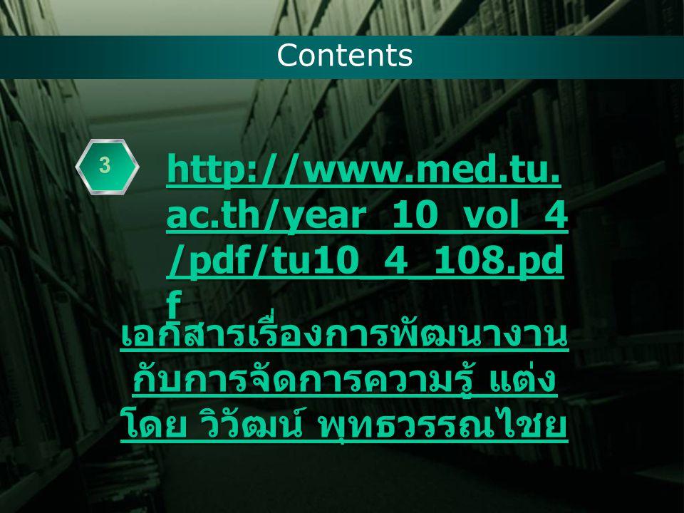 Contents http://www.watnya naves.net/uploads/F ile/books/pdf/integr ated_welfare_in_bu ddhism.pdf http://www.watnya naves.net/uploads/F ile/books/pdf/integr ated_welfare_in_bu ddhism.pdf 4 สุขภาพองค์รวมแนวพุทธ แต่งโดย สุขภาพองค์รวมแนวพุทธ แต่งโดย พระพรหมคุณาภรณ์ ( ป.