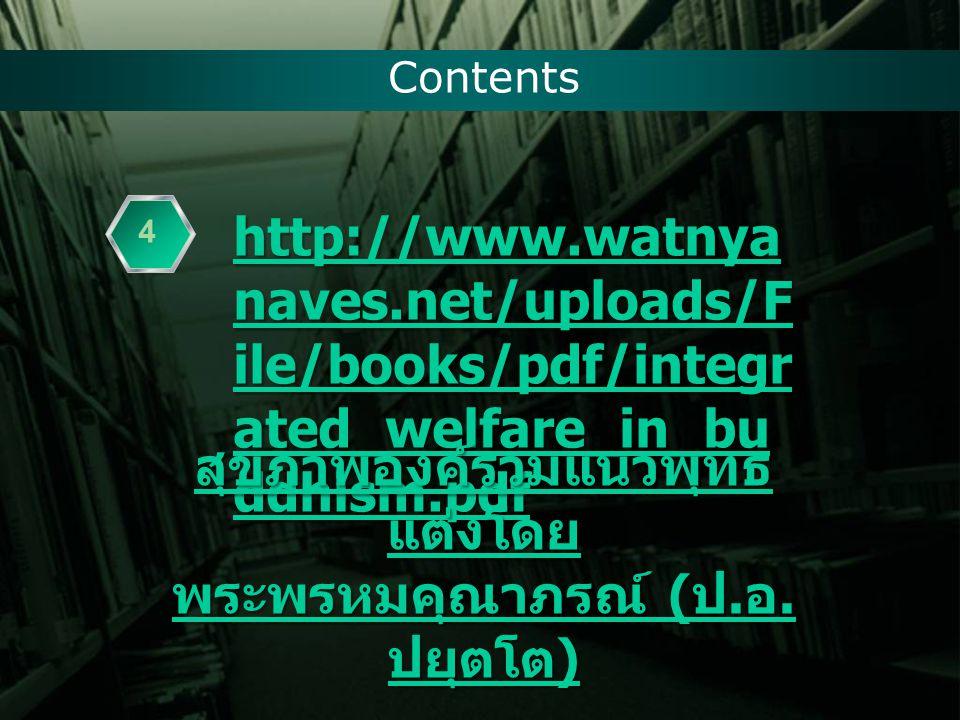 Contents http://info.thaihealth.o r.th/library/12103 http://info.thaihealth.o r.th/library/12103 5 รายงานประจำปี ๒๕๕๓ สำนักงานกองทุนสนับสนุน การสร้างเสริมสุขภาพ แผนงานโรงเรียนแพทย์ สร้างเสริมสุขภาพ ระยะที่ 4 กลุ่มสถาบันแพทยศาสตร์ แห่งประเทศไทย รายงานประจำปี ๒๕๕๓ สำนักงานกองทุนสนับสนุน การสร้างเสริมสุขภาพ แผนงานโรงเรียนแพทย์ สร้างเสริมสุขภาพ ระยะที่ 4 กลุ่มสถาบันแพทยศาสตร์ แห่งประเทศไทย กรอบเนื้อหาหลักสูตร แพทยศาสตรบัณฑิตสร้าง เสริมสุขภาพ กรอบเนื้อหาหลักสูตร แพทยศาสตรบัณฑิตสร้าง เสริมสุขภาพ