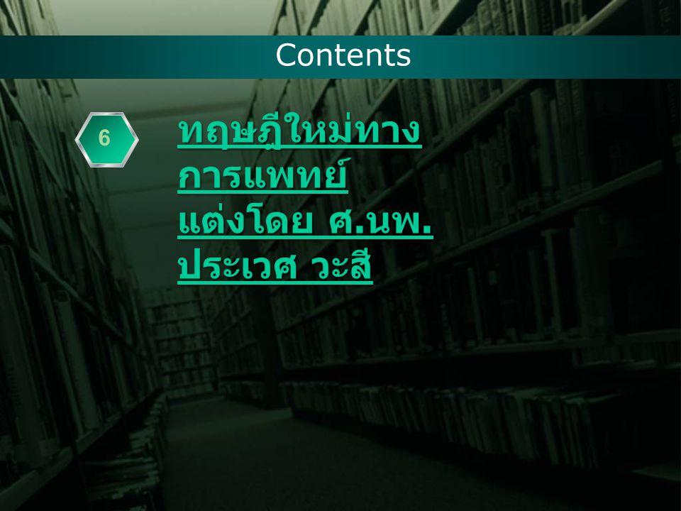 Contents 6 ทฤษฎีใหม่ทาง การแพทย์ ทฤษฎีใหม่ทาง การแพทย์ แต่งโดย ศ.