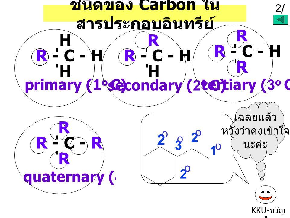 1/21/2 KKU- ขวัญ ใจ การรู้ชนิดของ carbon จะเป็น พื้นฐานของการเรียน เรื่องต่างๆ เช่น ชนิดของ intermediate ชนิดของอัลกอฮอล์ (alcohol) ชนิดของอัลคิลเฮไลด