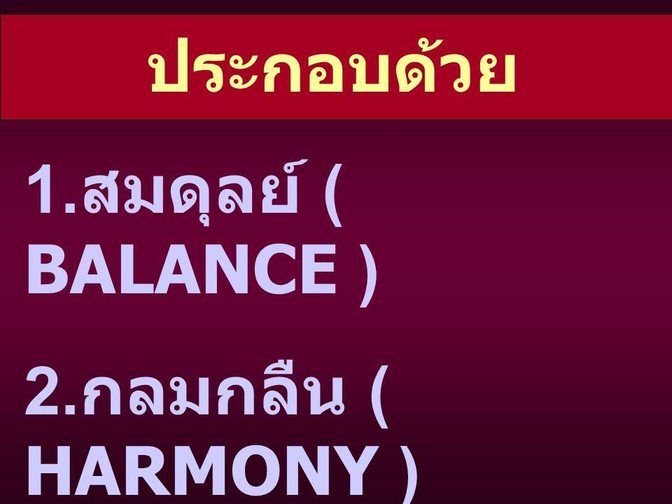 ประกอบด้วย 1. สมดุลย์ ( BALANCE ) 2. กลมกลืน ( HARMONY ) 3. ขัดแย้ง ( CONTRAST )