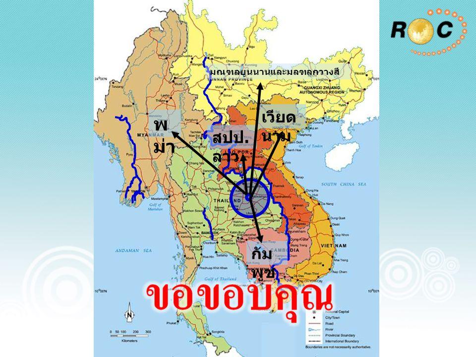 มณฑลยูนนานและมลฑลกวางสี พ ม่า สปป. ลาว เวียด นาม กัม พูช า