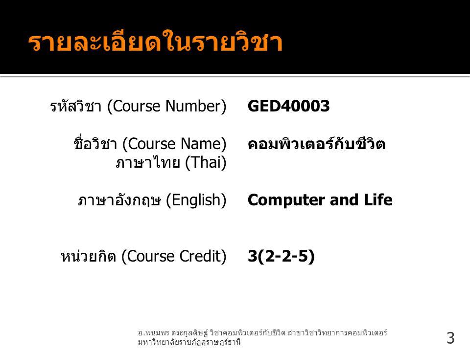 รหัสวิชา (Course Number) ชื่อวิชา (Course Name) ภาษาไทย (Thai) ภาษาอังกฤษ (English) หน่วยกิต (Course Credit) GED40003 คอมพิวเตอร์กับชีวิต Computer and