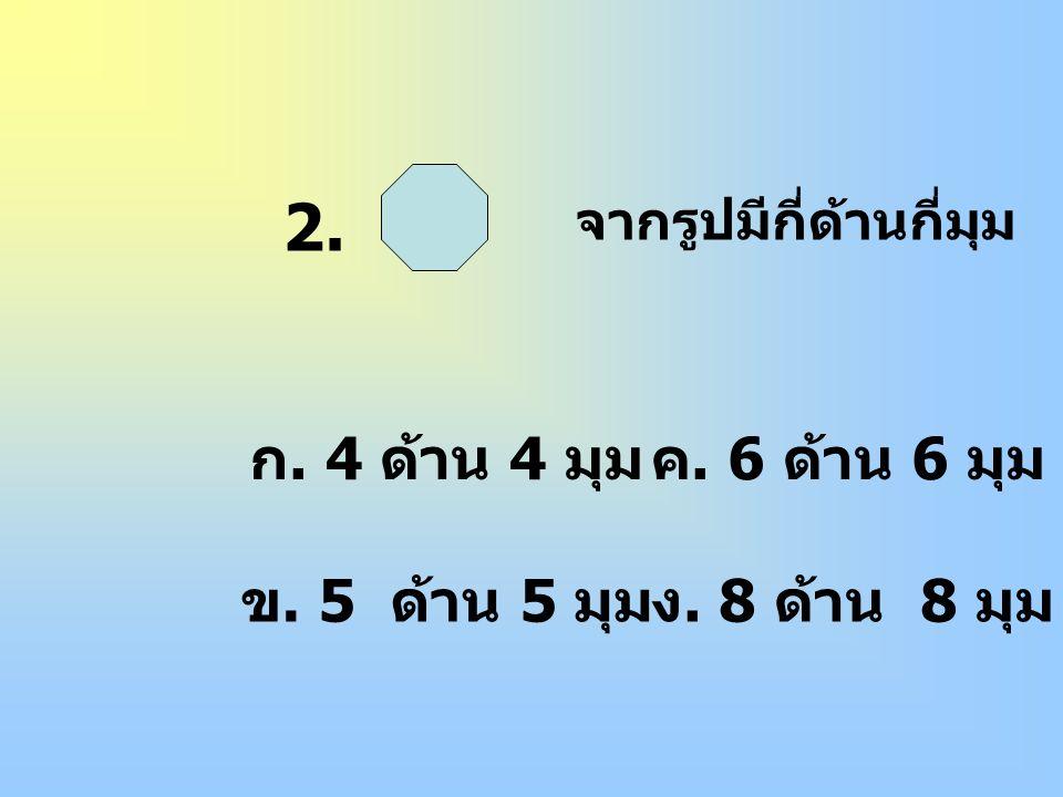 แบบทดสอบ 1. รูปใดไม่เป็นรูปสี่เหลี่ยม ก.ก. ข.ข. ค.ค. ง.ง.
