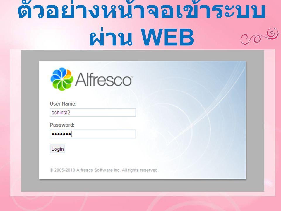 ตัวอย่างหน้าจอเข้าระบบ ผ่าน WEB