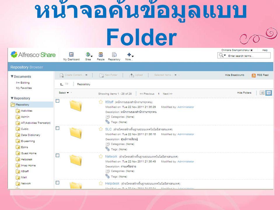 หน้าจอค้นข้อมูลแบบ Folder