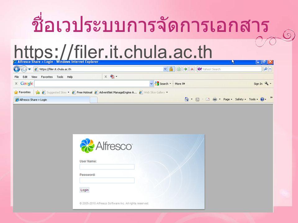 ชื่อเวประบบการจัดการเอกสาร https://filer.it.chula.ac.th