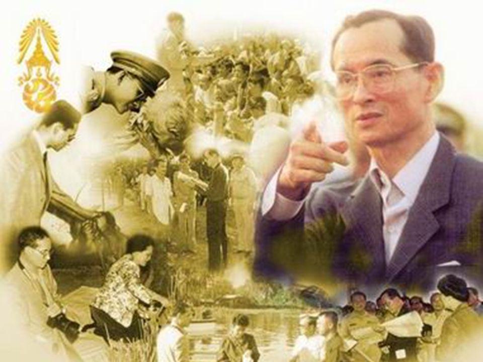 ภักดีถวาย ดวงใจของไทยทั้งชาติ มหาราช ปราชญ์เปรื่องเรื่องของ กีฬา ล้ำเลิศสื่อสาร พลังงานแทน แก้ปัญหา ฝนหลวงฟ้าห่วงชาวนา ชาติไทยนับว่าโชคดี