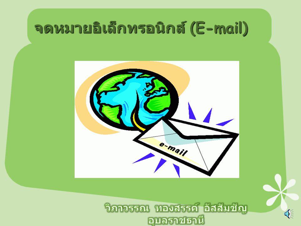 จดหมายอิเล็กทรอนิกส์ (E-mail)
