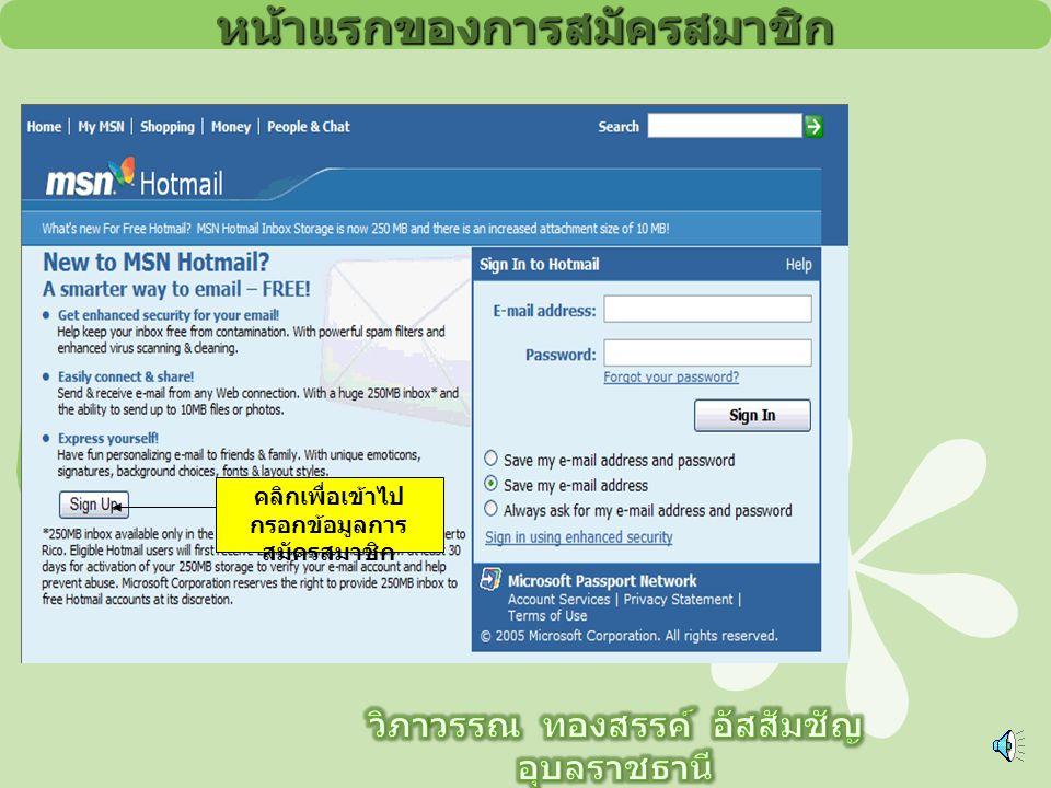 ตัวอย่างการสมัครใช้ e-mail WWW.hotmail.com