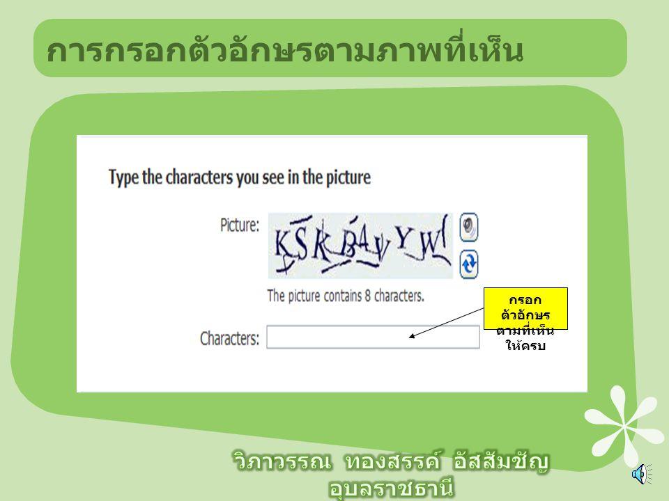 การกรอกตัวอักษรตามภาพที่เห็น กรอก ตัวอักษร ตามที่เห็น ให้ครบ