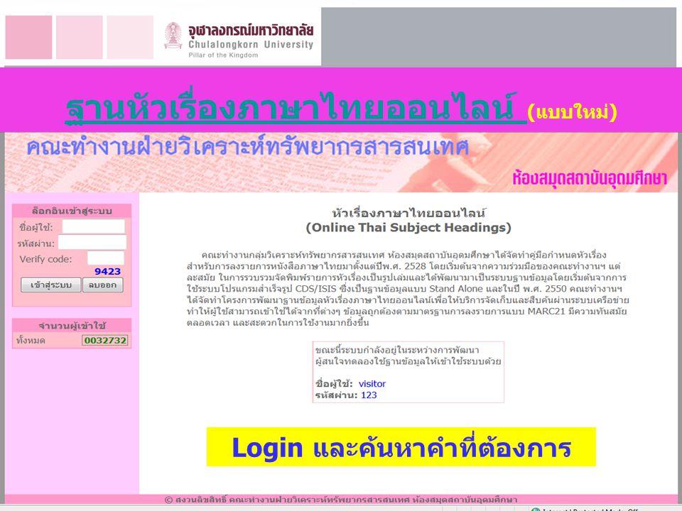 7 ฐานหัวเรื่องภาษาไทยออนไลน์ ฐานหัวเรื่องภาษาไทยออนไลน์ (แบบใหม่) Login และค้นหาคำที่ต้องการ