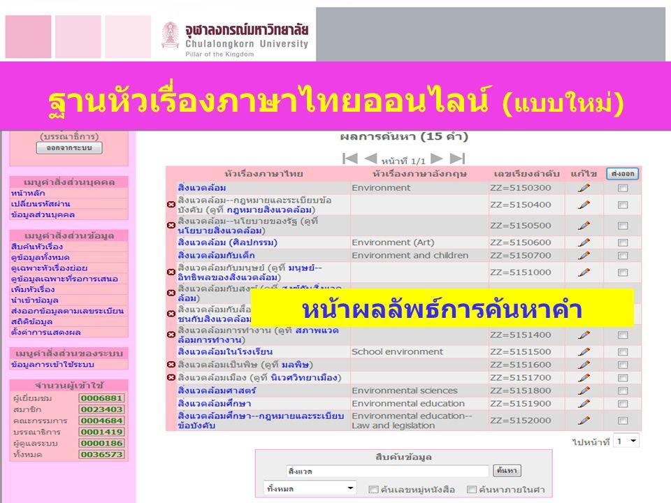 8 ฐานหัวเรื่องภาษาไทยออนไลน์ (แบบใหม่) หน้าผลลัพธ์การค้นหาคำ