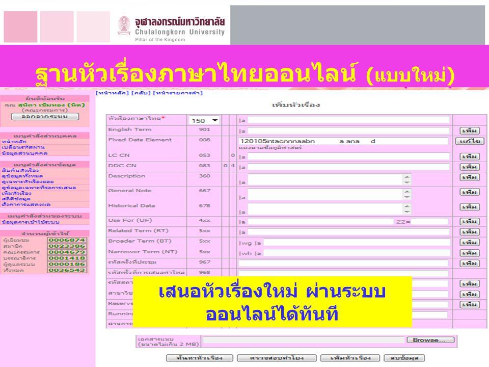 9 ฐานหัวเรื่องภาษาไทยออนไลน์ (แบบใหม่) เสนอหัวเรื่องใหม่ ผ่านระบบ ออนไลน์ได้ทันที