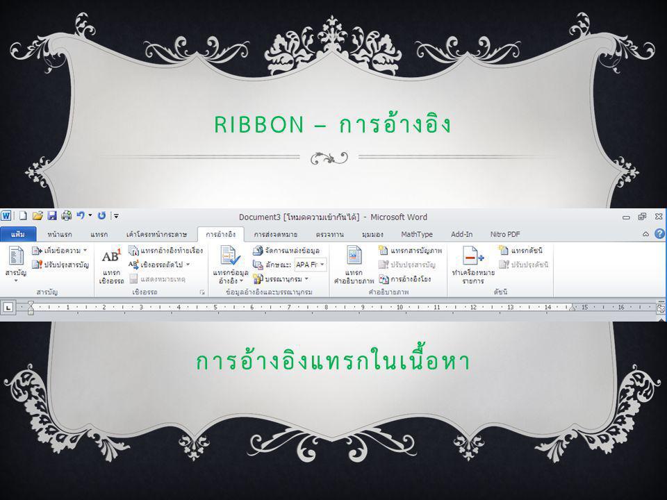 RIBBON – การอ้างอิง การอ้างอิงแทรกในเนื้อหา