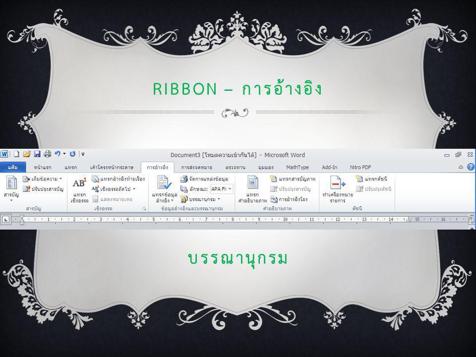 RIBBON – การอ้างอิง บรรณานุกรม