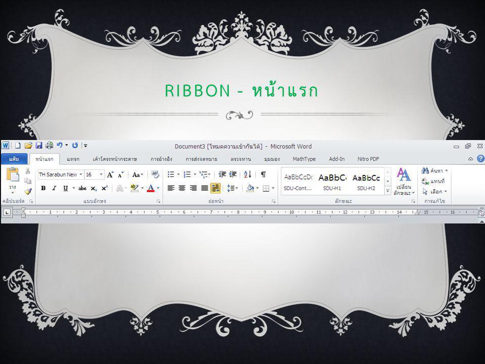RIBBON - หน้าแรก