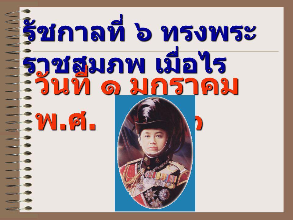 ผู้พระราชทานกำเนิด ลูกเสือไทยคือใคร พระบาทสมเด็จพระมงกุฏ เกล้าเจ้าอยู่หัว รัชกาลที่ ๖