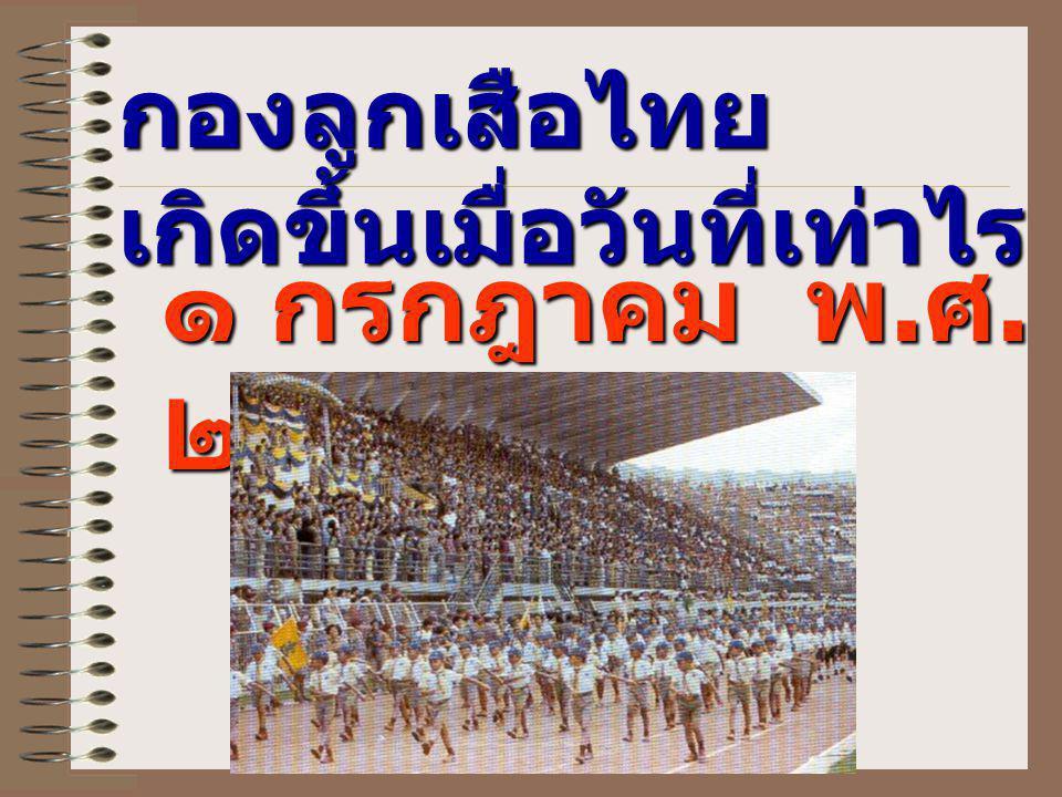 ลูกเสือไทย กำเนิดครั้ง แรกที่โรงเรียนอะไร โรงเรียน มหาดเล็ก หลวง (ร.ร.วชิราวุธวิทยาลัย)