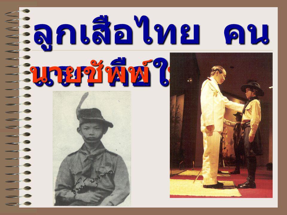 ลูกเสือไทย คน แรก คือใคร นายชัพพ์ บุญนาค