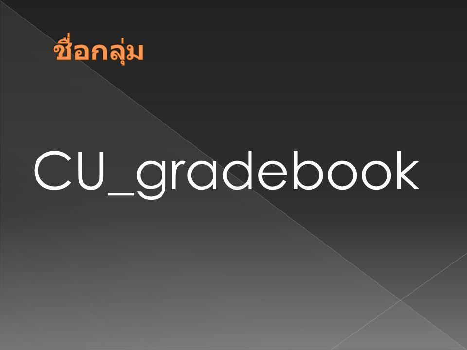 CU_gradebook