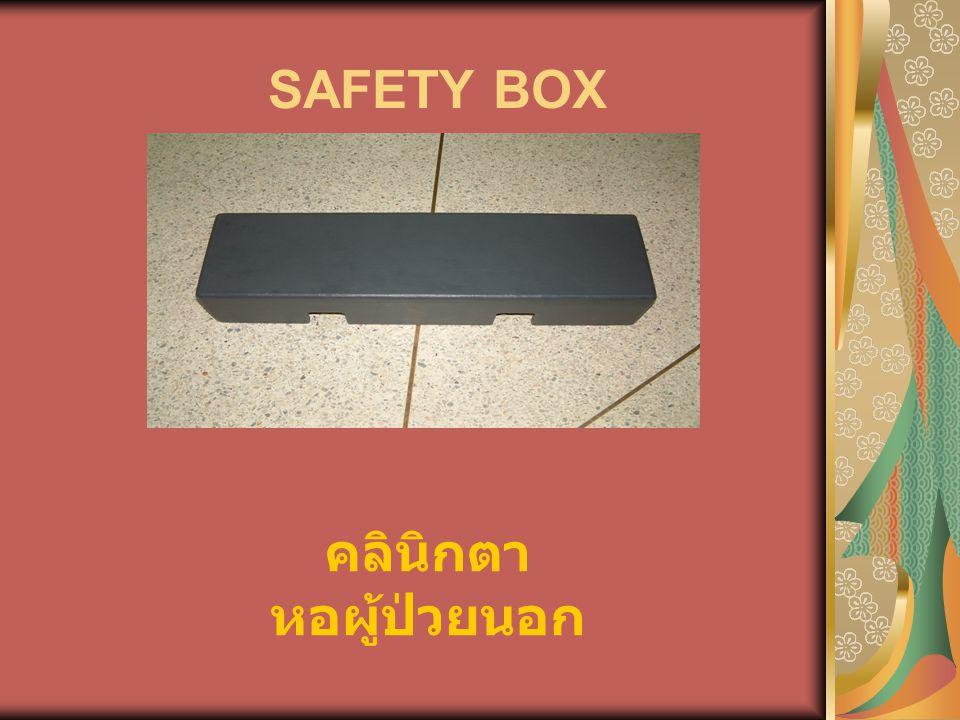 SAFETY BOX คลินิกตา หอผู้ป่วยนอก